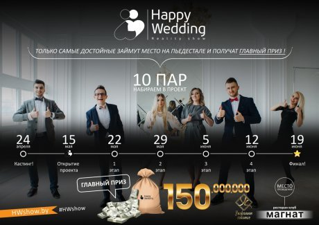 Реалити-проект «Happy Wedding»