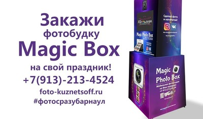Фотобудка Magic Box Барнаул +7(913)-213-4524