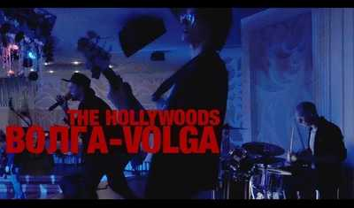 The Hollywoods - Volga-Volga (25/12)