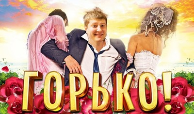 ГОРЬКО !   VESELOV  PRESENTS.