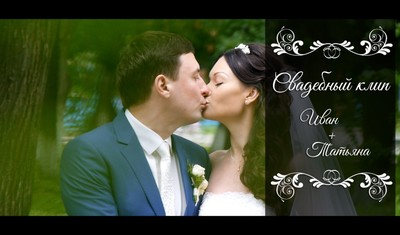 Wedding clip of Ivan & Tatyana